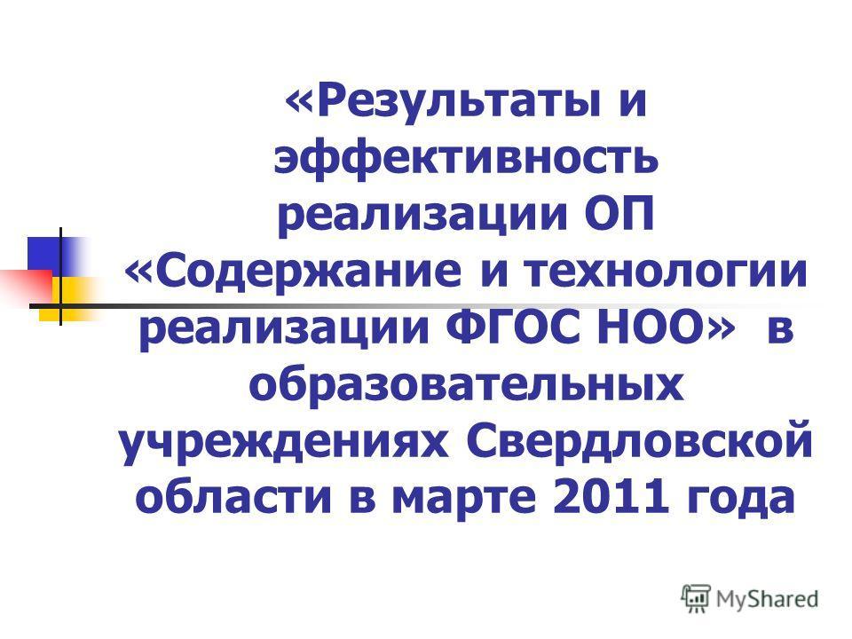 «Результаты и эффективность реализации ОП «Содержание и технологии реализации ФГОС НОО» в образовательных учреждениях Свердловской области в марте 2011 года