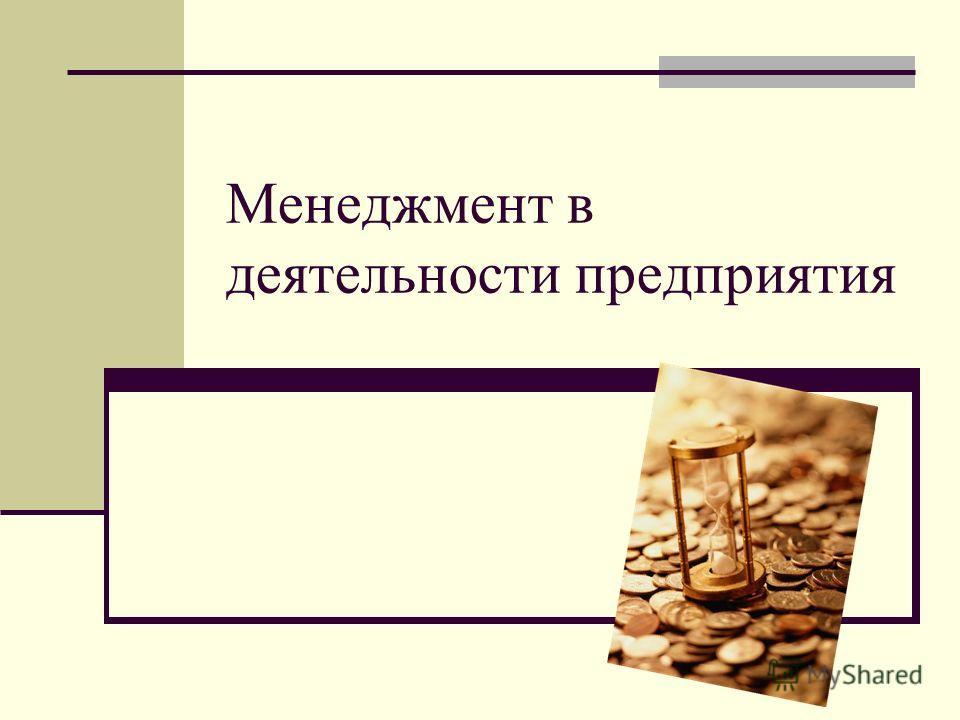 Менеджмент в деятельности предприятия
