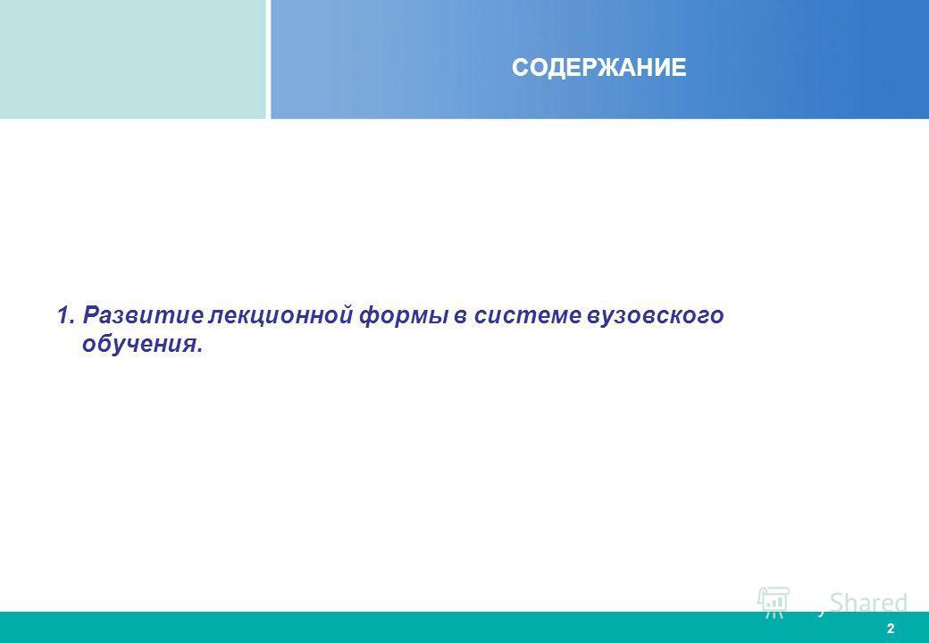 2 СОДЕРЖАНИЕ 1. Развитие лекционной формы в системе вузовского обучения.