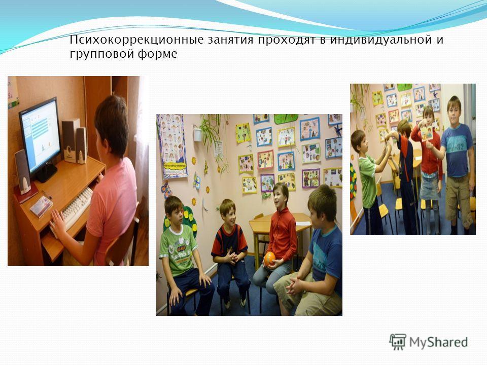 Психокоррекционные занятия проходят в индивидуальной и групповой форме