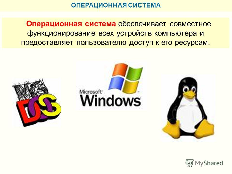 ОПЕРАЦИОННАЯ СИСТЕМА Операционная система обеспечивает совместное функционирование всех устройств компьютера и предоставляет пользователю доступ к его ресурсам.