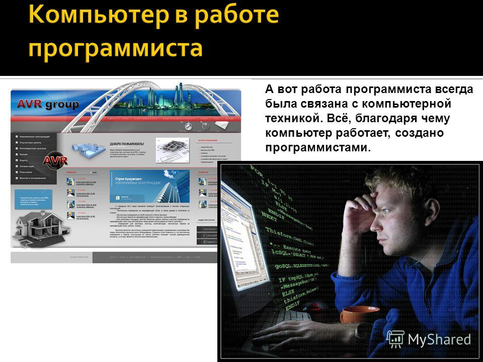 А вот работа программиста всегда была связана с компьютерной техникой. Всё, благодаря чему компьютер работает, создано программистами.