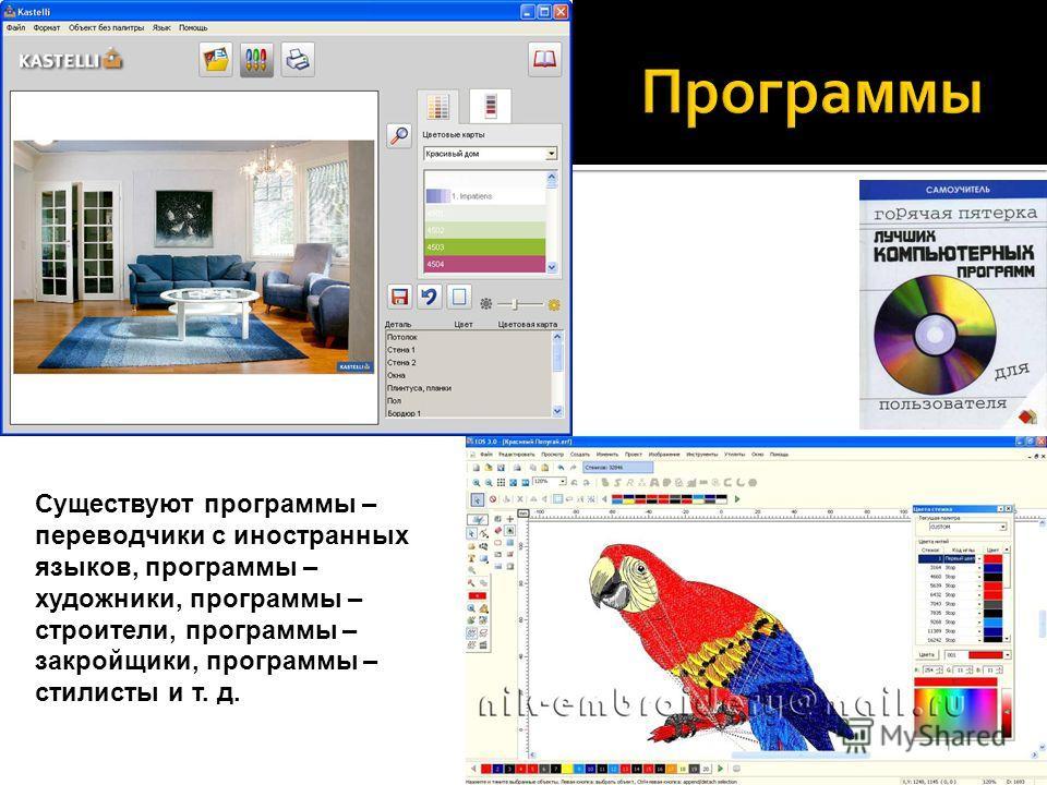 Существуют программы – переводчики с иностранных языков, программы – художники, программы – строители, программы – закройщики, программы – стилисты и т. д.