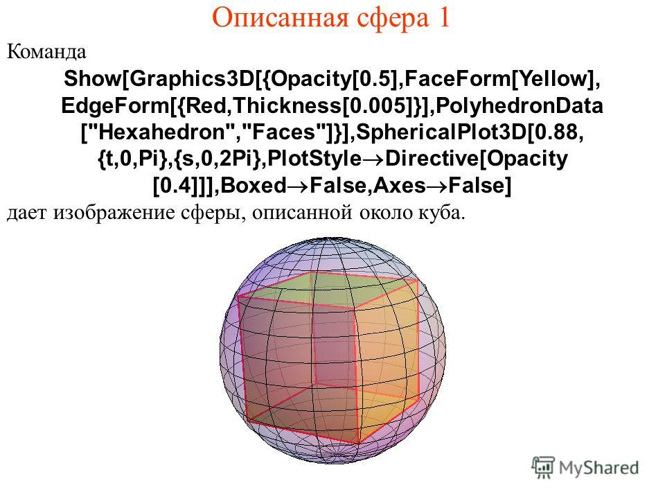 Описанная сфера 1 Команда Show[Graphics3D[{Opacity[0.5],FaceForm[Yellow], EdgeForm[{Red,Thickness[0.005]}],PolyhedronData [