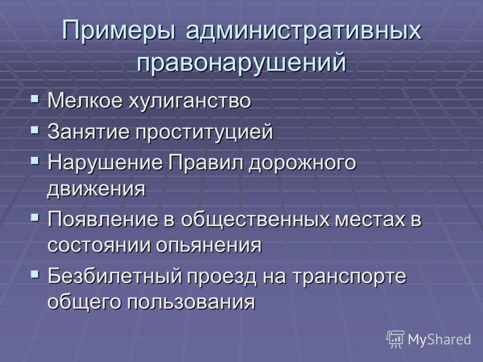 об административных нарушениях: