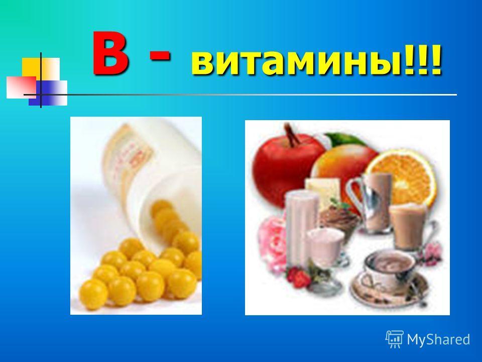 В - витамины!!!