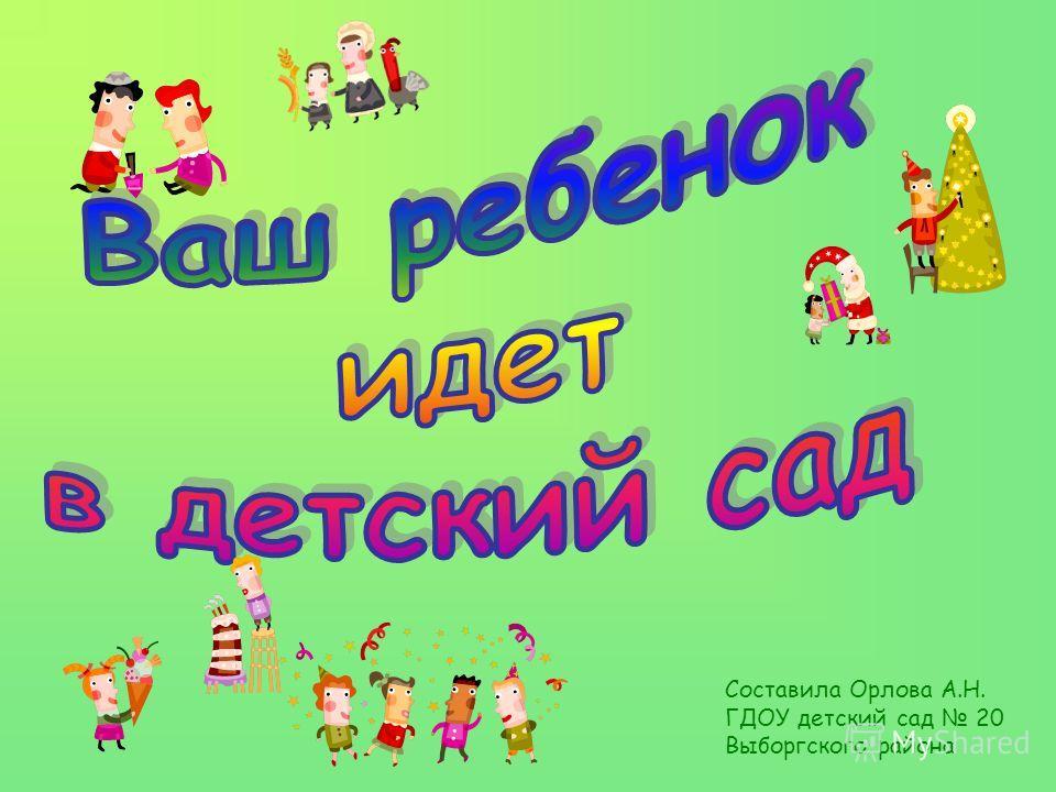 Составила Орлова А.Н. ГДОУ детский сад 20 Выборгского района