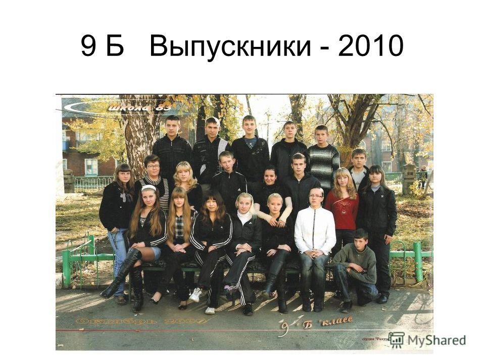 9 Б Выпускники - 2010