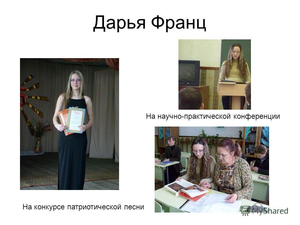 Дарья Франц На конкурсе патриотической песни На научно-практической конференции
