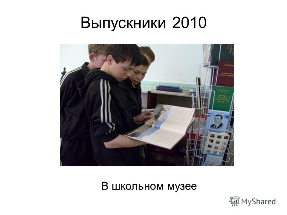 Выпускники 2010 В школьном музее