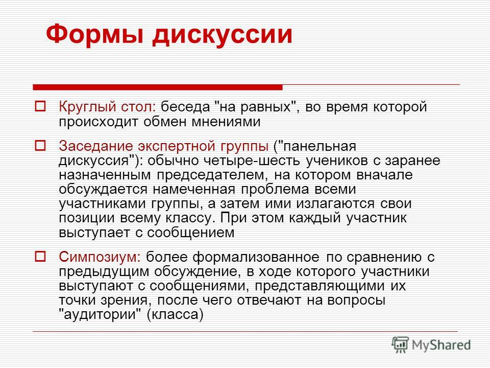 Формы дискуссии Круглый стол: беседа