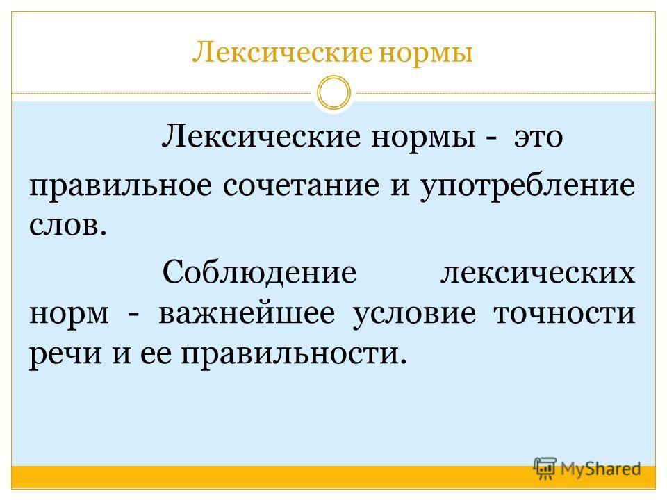 Презентация На Тему Неологизмы