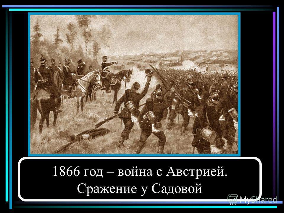 1866 год – война с Австрией. Сражение у Садовой