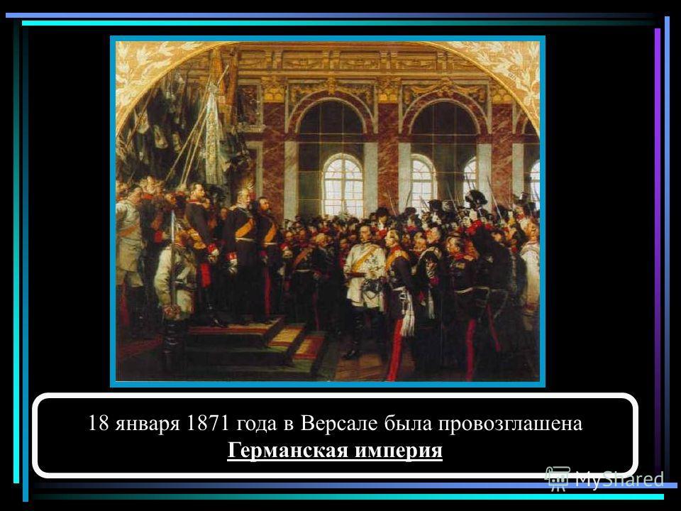 18 января 1871 года в Версале была провозглашена Германская империя