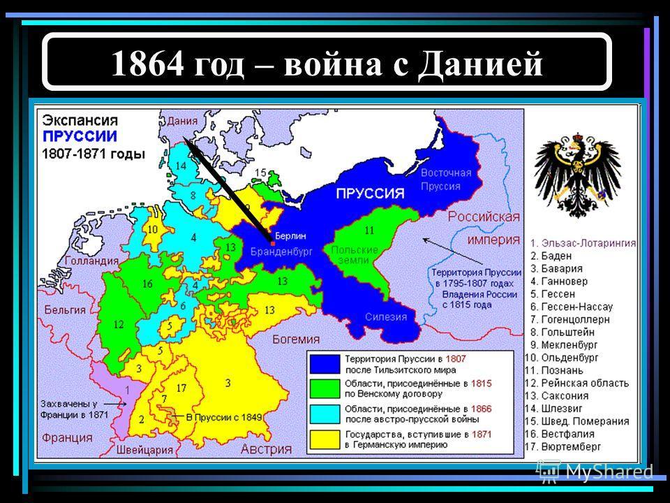 1864 год – война с Данией