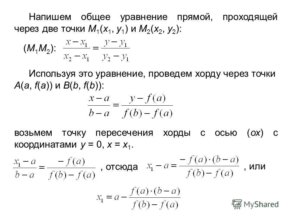 Напишем общее уравнение прямой, проходящей через две точки М 1 (x 1, y 1 ) и М 2 (x 2, y 2 ): (М 1 М 2 ): Используя это уравнение, проведем хорду через точки А(а, f(а)) и B(b, f(b)): возьмем точку пересечения хорды с осью (ох) с координатами у = 0, x