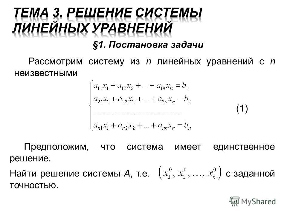 §1. Постановка задачи Рассмотрим систему из n линейных уравнений с n неизвестными (1) Предположим, что система имеет единственное решение. Найти решение системы А, т.е. с заданной точностью.