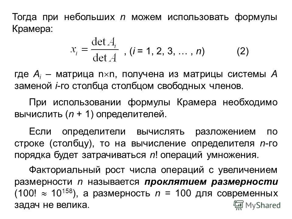 Тогда при небольших n можем использовать формулы Крамера:, (i = 1, 2, 3, …, n) (2) где A i – матрица n n, получена из матрицы системы А заменой i-го столбца столбцом свободных членов. При использовании формулы Крамера необходимо вычислить (n + 1) опр