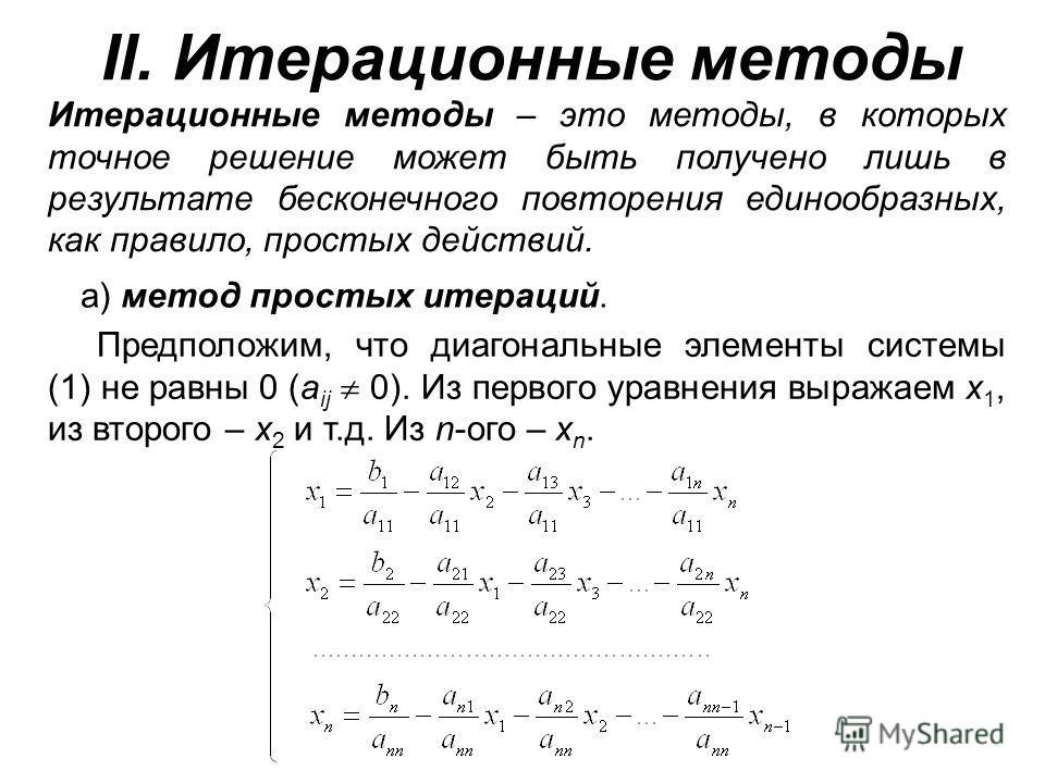 II. Итерационные методы Итерационные методы – это методы, в которых точное решение может быть получено лишь в результате бесконечного повторения единообразных, как правило, простых действий. а) метод простых итераций. Предположим, что диагональные эл