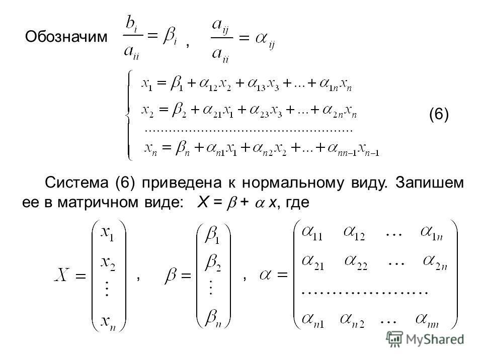 Обозначим, (6) Система (6) приведена к нормальному виду. Запишем ее в матричном виде: X = + x, где,,