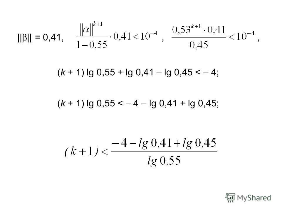 || || = 0,41,, (k + 1) lg 0,55 + lg 0,41 – lg 0,45 < – 4;, (k + 1) lg 0,55 < – 4 – lg 0,41 + lg 0,45;