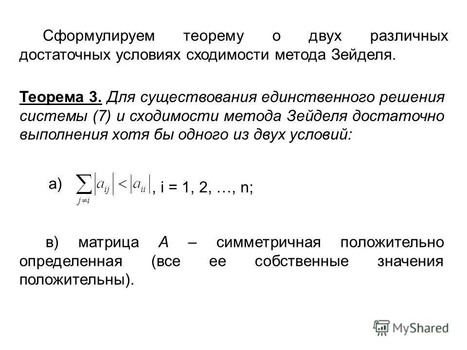 Сформулируем теорему о двух различных достаточных условиях сходимости метода Зейделя. Теорема 3. Для существования единственного решения системы (7) и сходимости метода Зейделя достаточно выполнения хотя бы одного из двух условий: а), i = 1, 2, …, n;