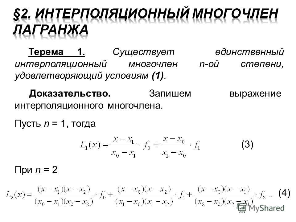 Терема 1. Существует единственный интерполяционный многочлен n-ой степени, удовлетворяющий условиям (1). Доказательство. Запишем выражение интерполяционного многочлена. Пусть n = 1, тогда (3) При n = 2 (4)