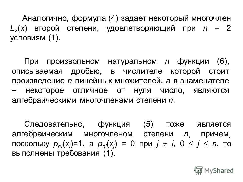 Аналогично, формула (4) задает некоторый многочлен L 2 (x) второй степени, удовлетворяющий при n = 2 условиям (1). При произвольном натуральном n функции (6), описываемая дробью, в числителе которой стоит произведение n линейных множителей, а в знаме