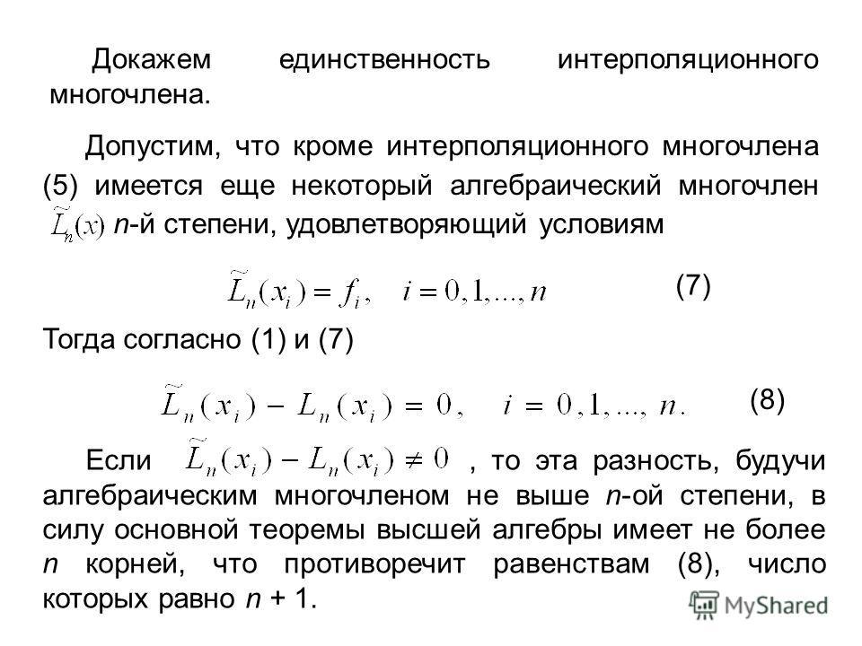 Докажем единственность интерполяционного многочлена. Допустим, что кроме интерполяционного многочлена (5) имеется еще некоторый алгебраический многочлен n-й степени, удовлетворяющий условиям (7) Тогда согласно (1) и (7) (8) Если, то эта разность, буд