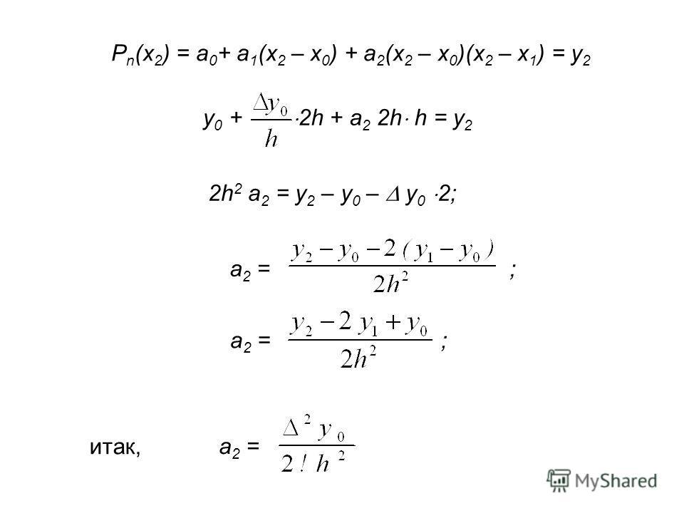 P n (x 2 ) = a 0 + a 1 (x 2 – x 0 ) + a 2 (x 2 – x 0 )(x 2 – x 1 ) = y 2 y 0 + 2h + a 2 2h h = y 2 2h 2 a 2 = y 2 – y 0 – y 0 2; a 2 = ; итак, a 2 =