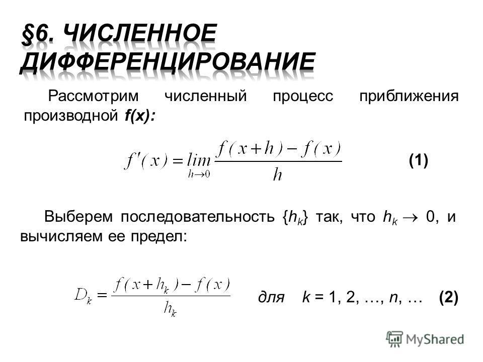 Рассмотрим численный процесс приближения производной f(x): (1) Выберем последовательность {h k } так, что h k 0, и вычисляем ее предел: для k = 1, 2, …, n, …(2)