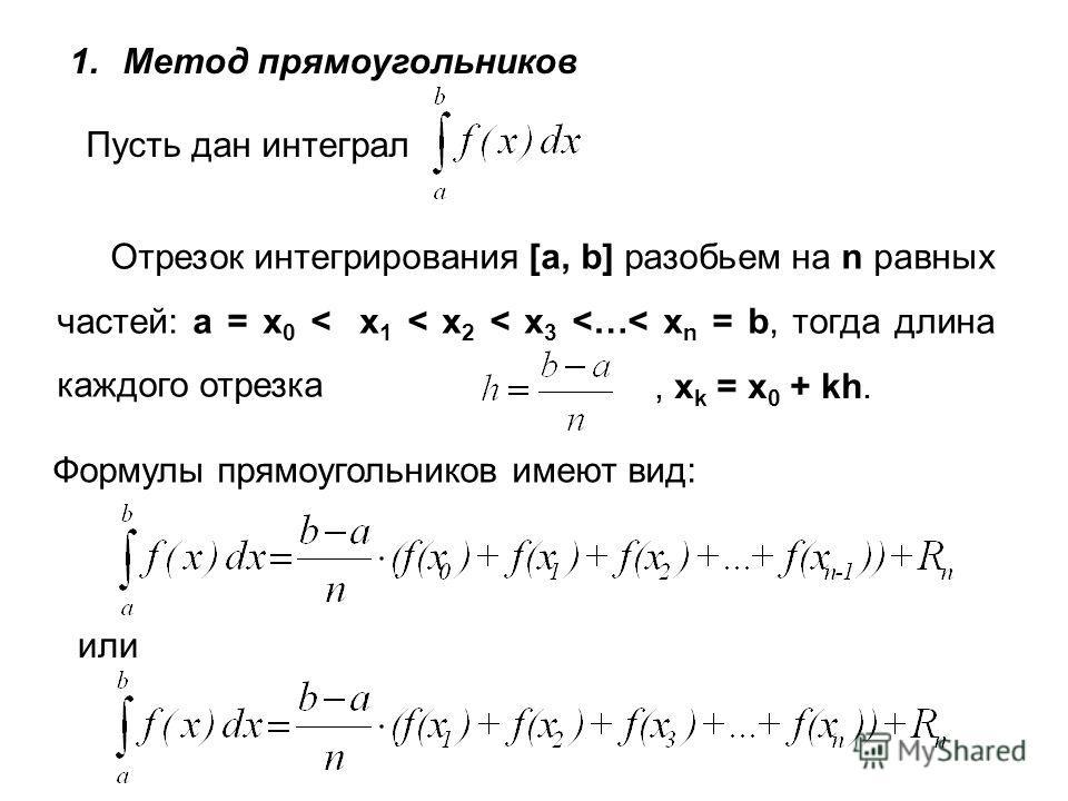 1.Метод прямоугольников Пусть дан интеграл Отрезок интегрирования [a, b] разобьем на n равных частей: a = x 0 < x 1 < x 2 < x 3
