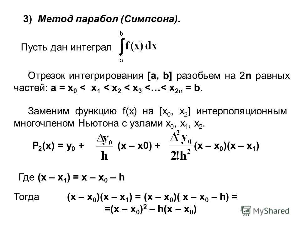 3) Метод парабол (Симпсона). Пусть дан интеграл Отрезок интегрирования [a, b] разобьем на 2n равных частей: a = x 0 < x 1 < x 2 < x 3