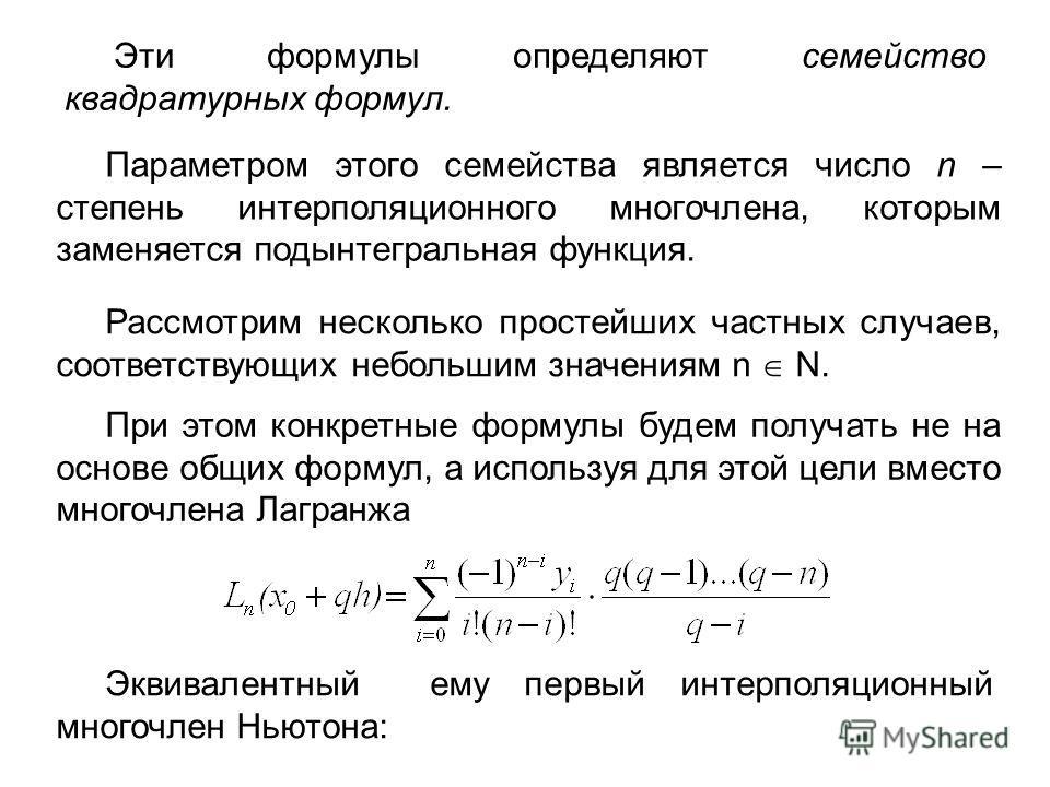 Эти формулы определяют семейство квадратурных формул. Параметром этого семейства является число n – степень интерполяционного многочлена, которым заменяется подынтегральная функция. Рассмотрим несколько простейших частных случаев, соответствующих неб