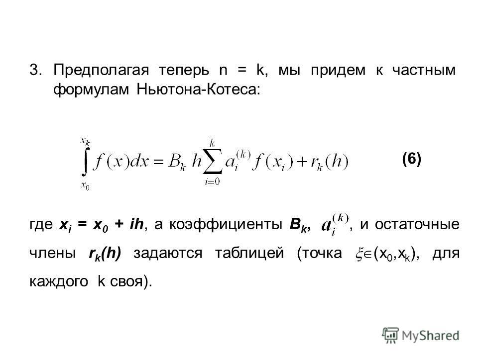3.Предполагая теперь n = k, мы придем к частным формулам Ньютона-Котеса: (6) где x i = x 0 + ih, а коэффициенты B k,, и остаточные члены r k (h) задаются таблицей (точка (x 0,x k ), для каждого k своя).