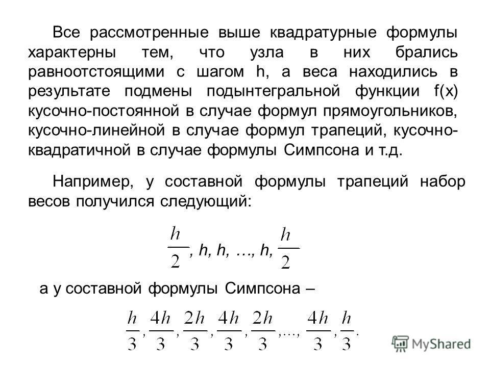Все рассмотренные выше квадратурные формулы характерны тем, что узла в них брались равноотстоящими с шагом h, а веса находились в результате подмены подынтегральной функции f(x) кусочно-постоянной в случае формул прямоугольников, кусочно-линейной в с