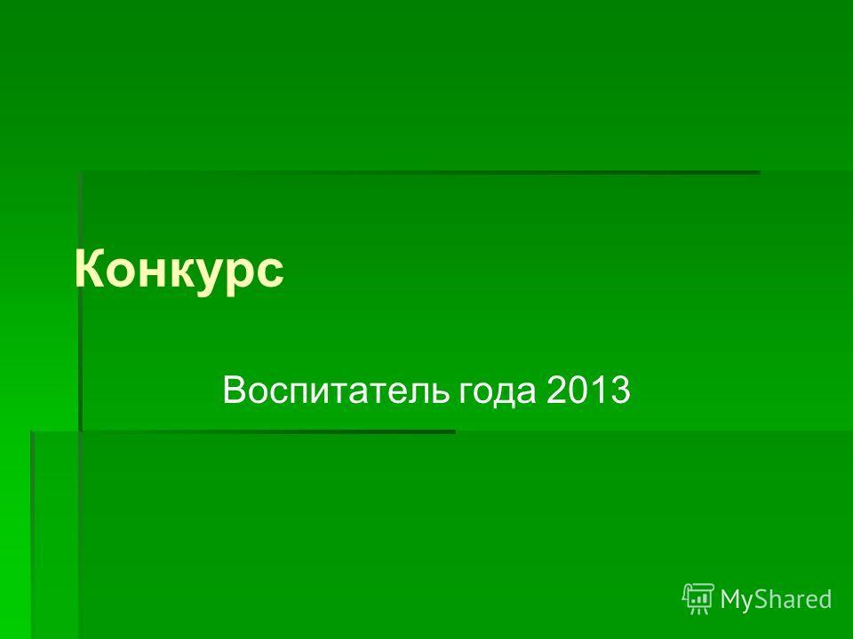 Конкурс Воспитатель года 2013