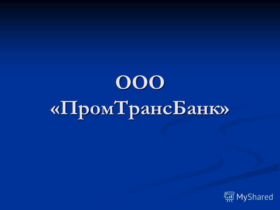 ООО «ПромТрансБанк»