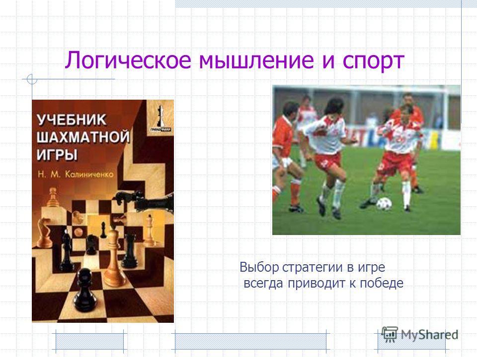 Логическое мышление и спорт Выбор стратегии в игре всегда приводит к победе