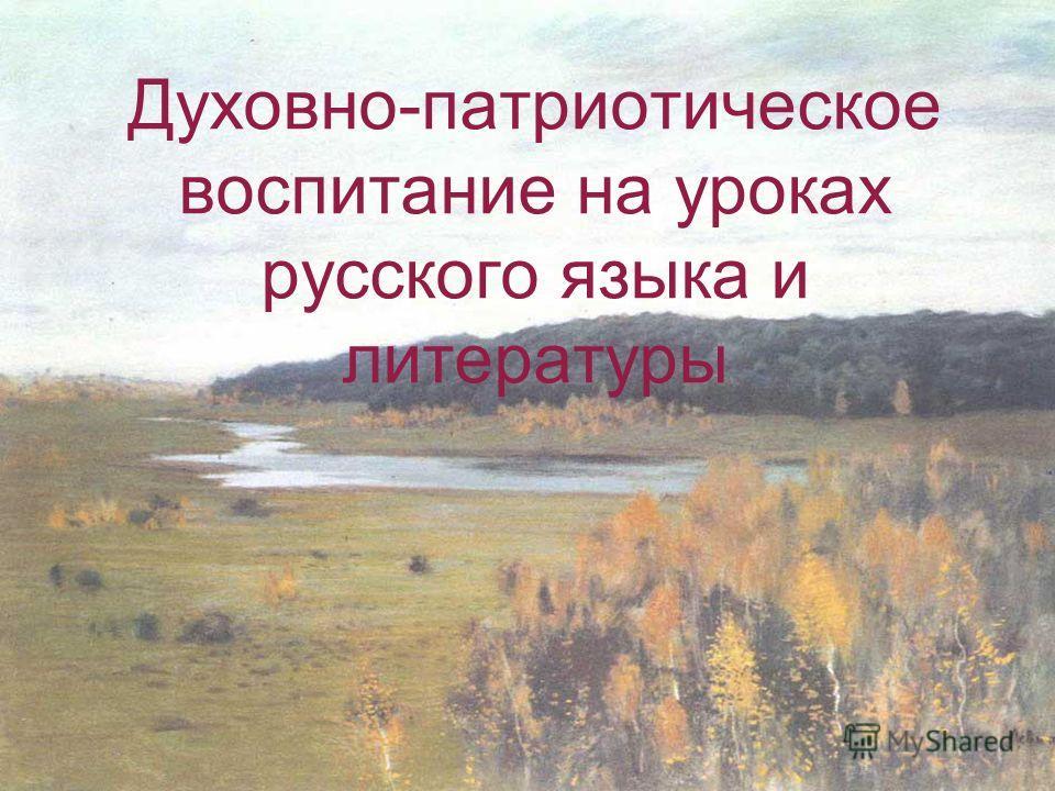 Духовно-патриотическое воспитание на уроках русского языка и литературы