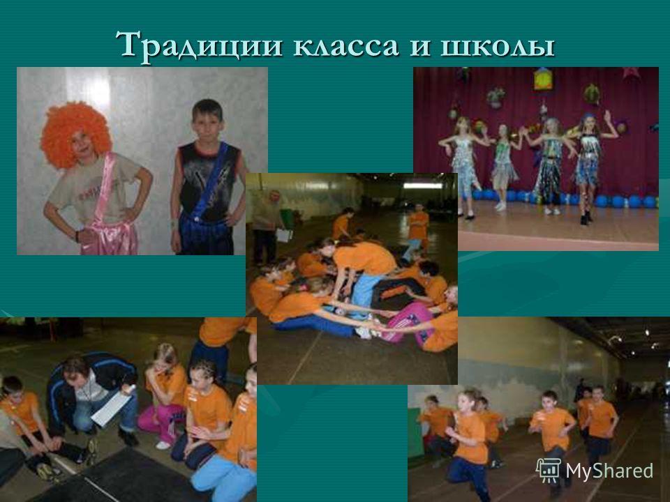 Традиции класса и школы