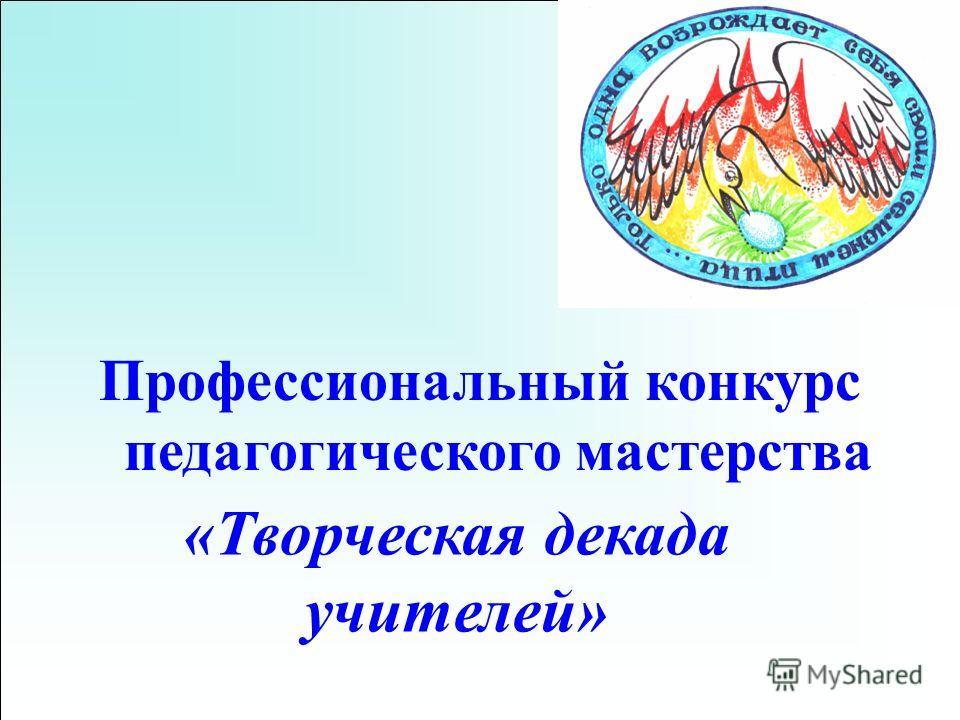 Профессиональный конкурс педагогического мастерства «Творческая декада учителей»