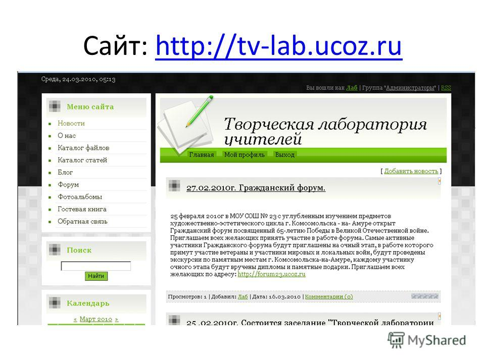 Сайт: http://tv-lab.ucoz.ruhttp://tv-lab.ucoz.ru