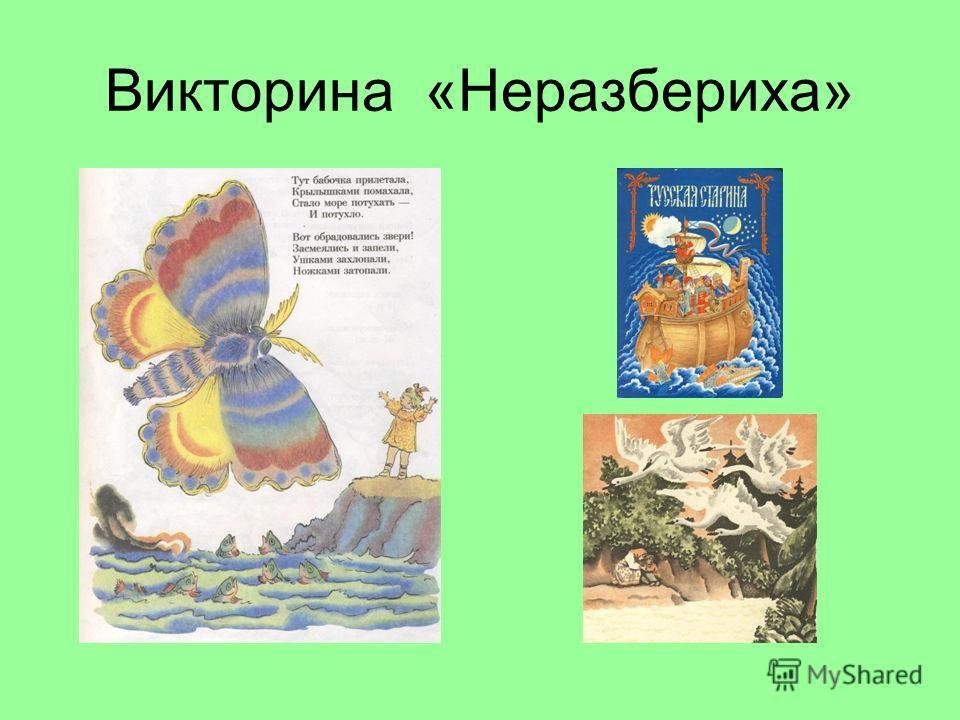 Произведения К.Чуковского