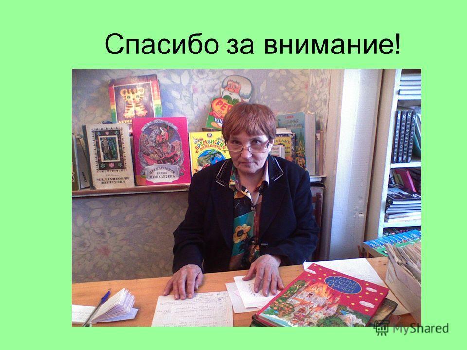 Домашнее задание Прочитай сказ П.П.Бажова «Серебряное копытце» и нарисуй козлика, кошку Муренку, девочку Даренку, дедушку Кокованю и наш уральский зимний лес.