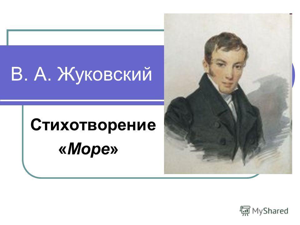 В. А. Жуковский Стихотворение «Море»