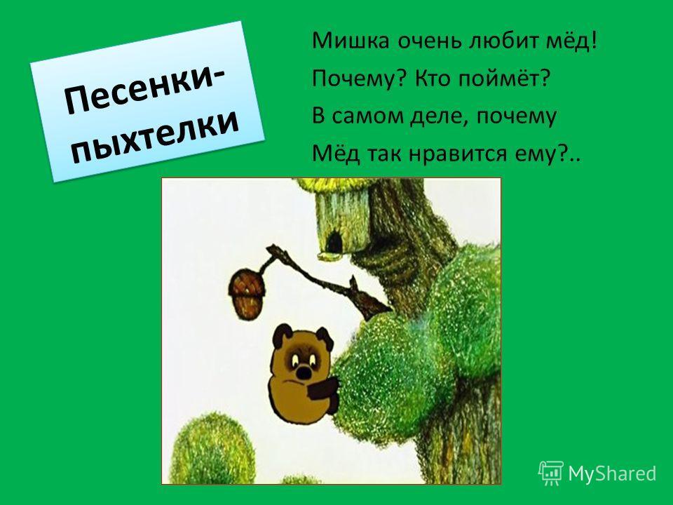 Кадр из мультфильма «Винни-Пух» Кадр из мультфильма «Винни-Пух идёт в гости» Кадр из мульфильма «Винни-Пух и день забот»