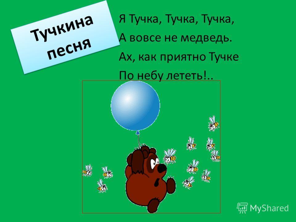 Песенки- пыхтелки Мишка очень любит мёд! Почему? Кто поймёт? В самом деле, почему Мёд так нравится ему?..