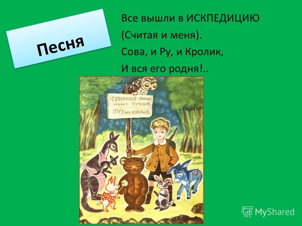Шумелка Хорошо быть медведем, ура! Побежу… (Нет, победю!) Победю я и жару и мороз, Лишь бы мёдом был вымазан нос!..