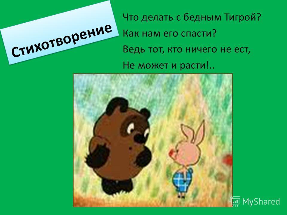 Дорожная Шумелка для Снежной Погоды Идём Вперёд (Тирлим-бом-бом),..